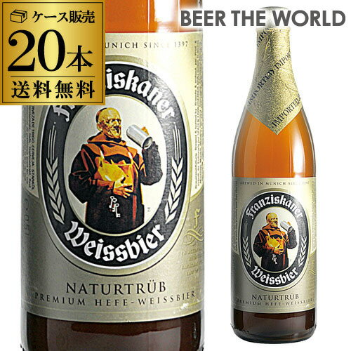フランチスカーナーヘフェ ヴァイスビア ゴールド500ml 瓶×20本【ケース20本】【送料無料】輸入ビール 海外ビール ドイツ ヴァイツェン フランツィスカーナー オクトーバーフェスト 長S
