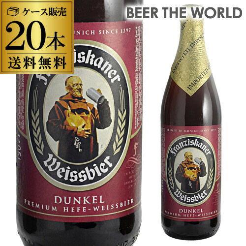 フランチスカーナーヘフェ ヴァイスビア ドゥンケル500ml 瓶×20本【ケース20本】【送料無料】輸入ビール 海外ビール ドイツ ビール ヴァイツェン フランチスカナー オクトーバーフェスト