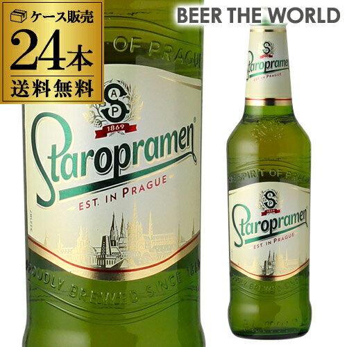 【ママ割 P5倍】送料無料 スタロプラメン330ml 瓶×24本 1ケースチェコ 輸入ビール 海外ビール 長S