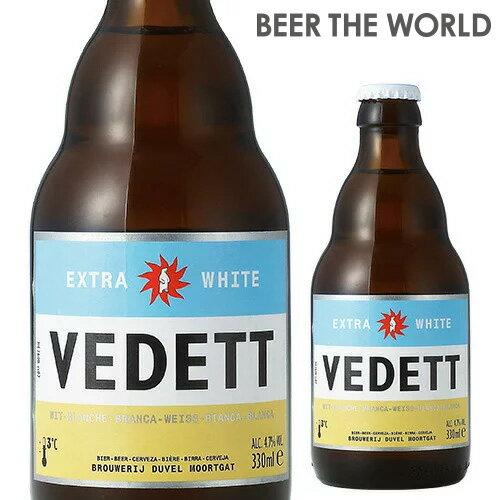 【ママ割 P5倍】ヴェデット エクストラ ホワイト330ml 瓶【単品販売】[並行][エキストラ][モルトガット醸造所][ベルギー][白ビール][輸入ビール][海外ビール]※日本と海外では基準が異なり、日本の酒税法上では発泡酒となります。[長S]