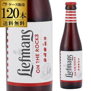 リーフマンス 250ml 瓶×120本5ケース販売(24本×5) 送料無料 フルーツビールベルギー 輸入ビール 海外ビール 長S