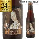 ドゥシャス・デ・ブルゴーニュ 250ml瓶×24本【ケース(24本入)】【送料無料】[ヴェルハーゲ醸造所][ベルギー][輸入ビール][海外ビール][長S]