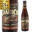ローデンバッハ グランクリュ 330ml 瓶×24本【ケース(24本入)】【送料無料】[ベルギー][輸入ビール][海外ビール][長S]