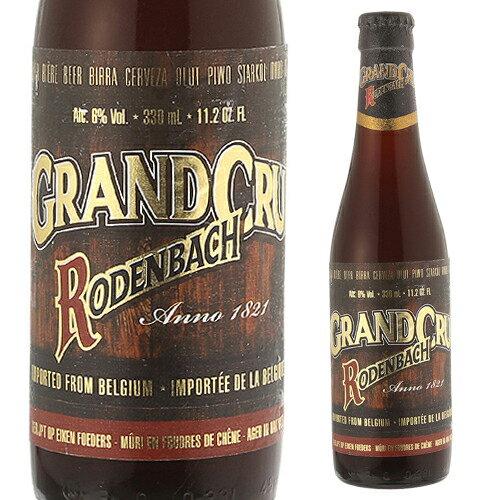 【ママ割 P5倍】ローデンバッハ グランクリュ 330ml 瓶【単品販売】[ベルギー][輸入ビール][海外ビール][長S]