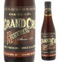 ローデンバッハ グランクリュ 330ml 瓶【単品販売】[ベルギー][輸入ビール][海外ビール][長S]
