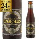 グーデン カロルスクラシック 330ml 瓶×24本【ケース】【送料無料】[ベルギー][輸入ビール][海外ビール][スペシャル エール][Gouden Caro...