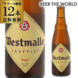 ウエストマール トリプル330ml 瓶×12本送料無料Westmalle tripel ヴェルハーゲ醸造所 トラピスト ホワイトキャップベルギー 輸入ビール 海外ビール 長S