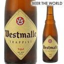 ウエストマール トリプル 330ml 瓶【単品販売】[ヴェルハーゲ醸造所][ベルギー][輸入ビール][海外ビール]