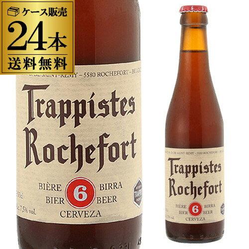 ロシュフォール6 330ml 瓶×24本【ケース(24本入)】【送料無料】[ベルギー][輸入ビール][海外ビール][長S]