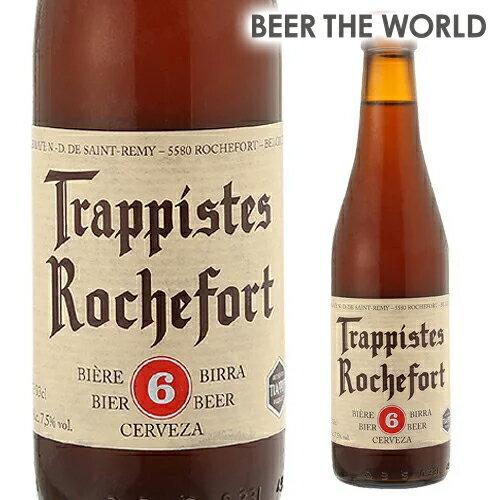 ロシュフォール6 330ml 瓶【単品販売】[ベルギー][輸入ビール][海外ビール][長S]