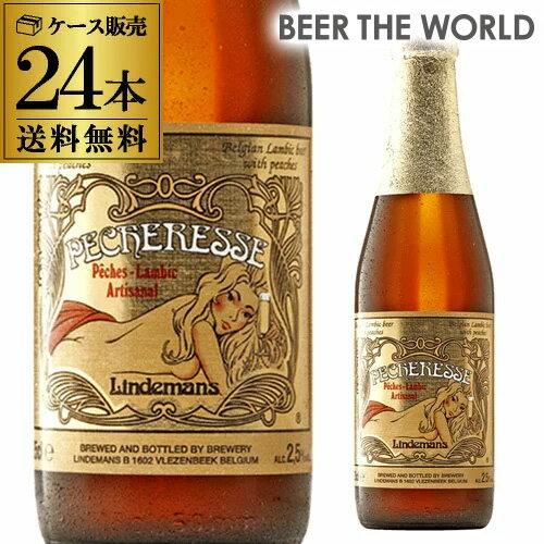 リンデマンス ペシェリーゼ250ml 瓶×24本Lindemans Pecheresse【ケース】【送料無料】[並行][ベルギー][輸入ビール][海外ビール][桃][ランビック]※日本と海外では基準が異なり、日本の酒税法上では発泡酒となります。[長S]