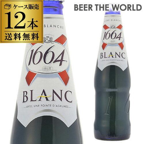 クローネンブルグ ブラン 1664 並行330ml 瓶×12本【セット(12本入)】【送料無料】[白ビール][フランス][アルザス][輸入ビール][海外ビール][長S]※日本と海外では基準が異なり、日本の酒税法上では発泡酒となります。