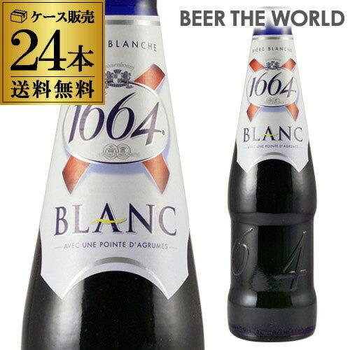 クローネンブルグ ブラン 1664 並行330ml 瓶×24本【ケース(24本入)】【送料無料】[白ビール][フランス][アルザス][輸入ビール][海外ビール][長S]※日本と海外では基準が異なり、日本の酒税法上では発泡酒となります。
