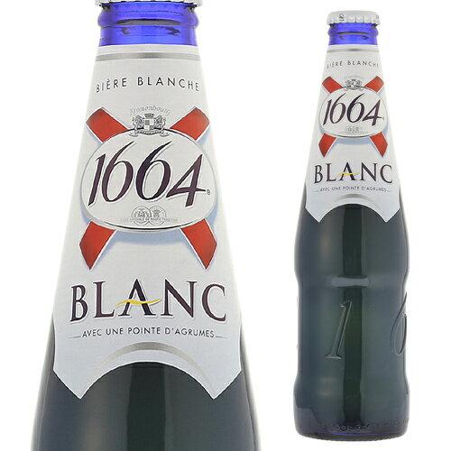 クローネンブルグ ブラン 1664 並行330ml 瓶[白ビール][フランス][アルザス][輸入ビール][海外ビール][長S]※日本と海外では基準が異なり、日本の酒税法上では発泡酒となります。