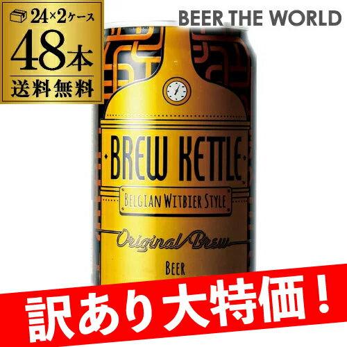 訳あり12,856→6,980円ブルーケトル330ml 缶×48本【2ケース】【送料無料】[白ビール][輸入ビール][海外ビール][BREW KETTLE][ブリューケトル][長S]※日本と海外では基準が異なり、日本の酒税法上では発泡酒となります。