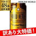 【OPEN記念特価】ブルーケトル330ml 缶×48本【2ケース】【送料無料】[白ビール][輸入ビール][海外ビール][BREW KETTLE][ブリューケトル...
