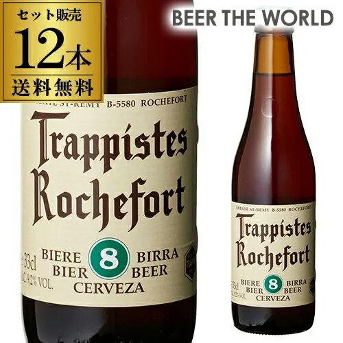 【ママ割 P5倍】ロシュフォール8330ml 瓶×12本[トラピスト][サン レミ修道院][ベルギー][輸入ビール][海外ビール][長S]