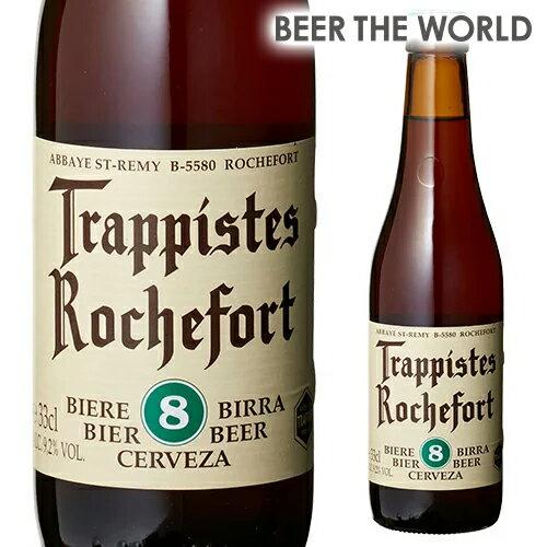 【ママ割 P5倍】ロシュフォール8330ml 瓶【単品販売】[トラピスト][サン レミ修道院][ベルギー][輸入ビール][海外ビール][長S]