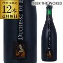 1本あたり926円(税別) ドゥシャス デ ブルゴーニュ 750ml瓶×12本ケース(12本入) 送料無料 ヴェルハーゲ醸造所 ベルギー 輸入ビール 海外ビール 長S