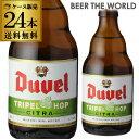 1本あたり494円(税別) デュベル トリプルホップ 330ml 瓶 24本[送料無料][Duvel Tripel Hop][輸入ビール][海外ビール]…