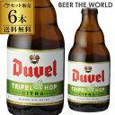 デュベル トリプルホップ 330ml 瓶 6本[送料無料][Duvel Tripel Hop][輸入ビール][海外ビール][ベルギー][長S]