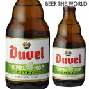デュベル トリプルホップ 330ml 瓶Duvel Tripel Hop 2017輸入ビール 海外ビール ベルギー 長S