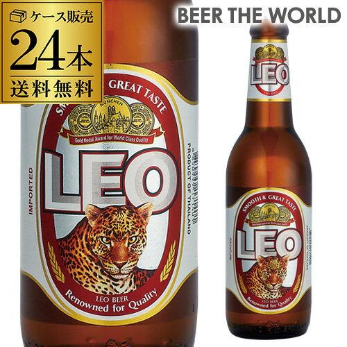 【送料無料】レオ ビール330ml瓶×24本【ケース】【送料無料】[輸入ビール][海外ビール][Leo][リオビール][タイ][長S]