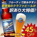 【45%オフ】【賞味7/31】ブルームーン355ml 瓶×24本【訳あり】【送料無料】[アメリカ][輸入ビール][海外ビール][クラフトビール][白ビール][ホ...