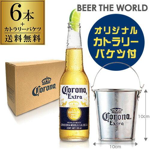 送料無料 コロナ・エキストラ 355ml瓶 6本 カトラリーバケツ 1個付き BOX入 メキシコ ビール エクストラ 輸入ビール 海外ビール 長S
