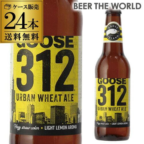 【ママ割 P5倍】送料無料 グースアイランド クラシックエール 312 アーバン ウィートエール 355ml 瓶×24本 アメリカ 輸入ビール 海外ビール GOOSE ISLAND URBAN WHEAT ALE 長S