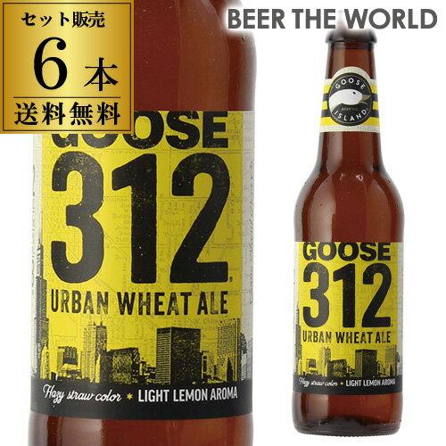 【ママ割 P5倍】送料無料 グースアイランド クラシックエール 312 アーバン ウィートエール 355ml 瓶×6本 アメリカ 輸入ビール 海外ビール GOOSE ISLAND URBAN WHEAT ALE 長S