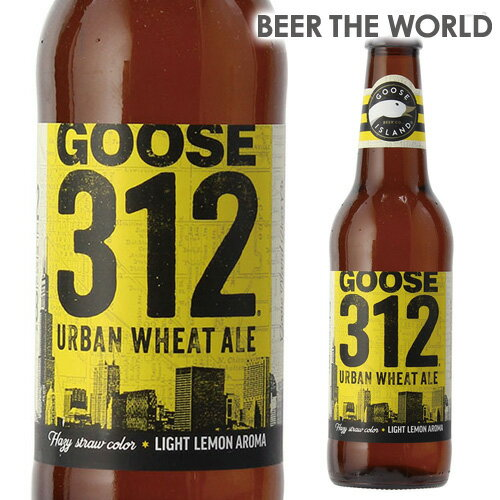 【ママ割 P5倍】312 アーバンウィートエール グースアイランド 355ml 瓶 アメリカ 輸入ビール 海外ビール GOOSE ISLAND URBAN WHEAT ALE 長S