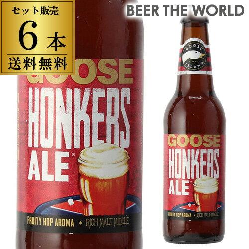 【ママ割 P5倍】送料無料 グースアイランド ホンカーズエール 355ml 瓶×6本 アメリカ 輸入ビール 海外ビール GOOSE ISLAND HONKERS ALE 長S