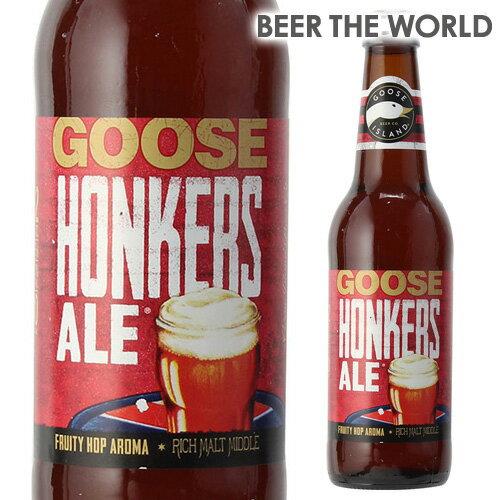 【ママ割 P5倍】グース ホンカーズエール グースアイランド 355ml 瓶 アメリカ 輸入ビール 海外ビール GOOSE ISLAND HONKERS ALE 長S