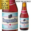 賞味期限2019年9月30日の訳あり品 1本あたり216円(税別) ヒューガルデン ロゼ 250ml×12本 瓶[並行品][送料無料][輸入ビール][海外ビール][ベルギー][Hoegaarden Rose][ヒューガルデンロゼ][長S]
