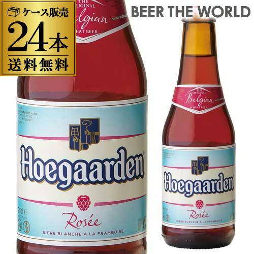 【ママ割 P5倍】ヒューガルデン ロゼ250ml×24本 瓶ケース 送料無料 1本あたり351円並行品 輸入ビール 海外ビール ベルギーHoegaarden Rose ヒューガルデンロゼ 長S