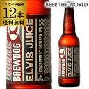 ブリュードッグ エルビス ジュース瓶 330ml×12本 送料無料 スコットランド1本あたり458円輸入ビール 海外ビールイギリス クラフトビール 海外 [長S]