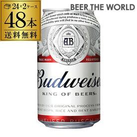 バドワイザー 350ml 缶×48本【2ケース】【送料無料】[アメリカ][サッカー][輸入ビール][海外ビール][キリン]