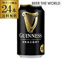 送料無料 ケース販売ドラフトギネス 330ml缶×24本2ケースまで同梱可能![黒ビール][輸入ビール][海外ビール][アイルランド][イギリス][ギネス ドラフト][長S] お歳暮 御歳暮