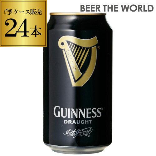 送料無料 ケース販売ギネス ドラフト330ml缶×24本 3ケースまで同梱可能![黒ビール][輸入ビール][海外ビール][アイルランド][イギリス][長S]※ケース購入で送料無料の対象外となります。