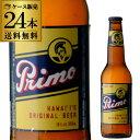 プリモビール 355ml 瓶×24本[アメリカ][ハワイ][輸入ビール][海外ビール]ケース 送料無料 長S