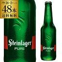 メーカー在庫過多の在庫処分品 訳あり賞味期限2020/6/25 送料無料 スタインラガー ピュア 瓶330ml×48本 ケースニュー…