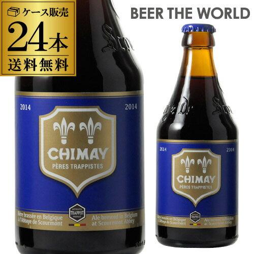 【ママ割 P5倍】シメイ ブルー トラピストビール330ml 瓶×24本【ケース】【送料無料】[並行品][輸入ビール][海外ビール][ベルギー][ビール][トラピスト][青][シメー][長S]