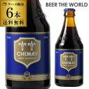 ベルギー ビール シメイ ブルー トラピストビール 330ml 瓶 6本 送料無料 海外ビール 輸入ビール 青 バレンタイン 長S