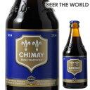 シメイ ブルー トラピストビール330ml 瓶【単品販売】[並行品][輸入ビール][海外ビール][ベルギー][ビール][トラピスト][青][シメー][長S]