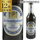 ヴァイエンステファン・ヘフヴァイス 330ml 瓶【送料無料】[ケース(12本入)][クラフトビール][ステフェン][ドイツ][ホワイトビール]