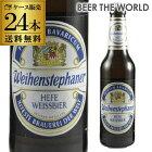 ヴァイエンステファン・ヘフヴァイス330ml 瓶【ケース(24本入)】[クラフトビール][ステファン][ドイツ][ホワイトビール][オクトーバーフェスト][長S]