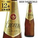 カールトン クラウンラガー <オーストラリア>375ml瓶×12本【送料無料】【ケース販売】