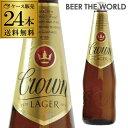 カールトン クラウンラガー <オーストラリア>375ml瓶×24本 送料無料 ケース販売 海外ビール 輸入ビール プレミアム…
