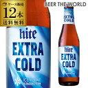 ハイト エクストラコールド 330ml瓶×12本 【ケース】【送料無料】[アジア][韓国][ハイトビール][眞露][JINRO][輸入ビール][海外ビール][長S]